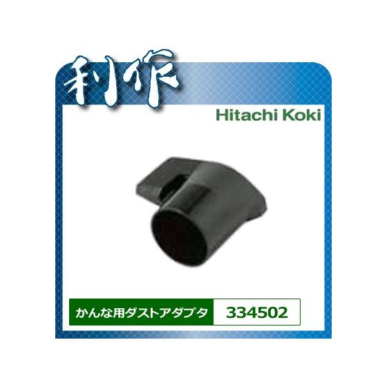 Hitachi Adaptateur Sac à Poussière 334502 Pour P20SF